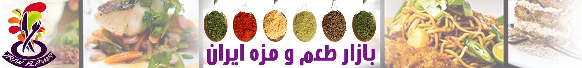 بازار طعم و مزه ایران