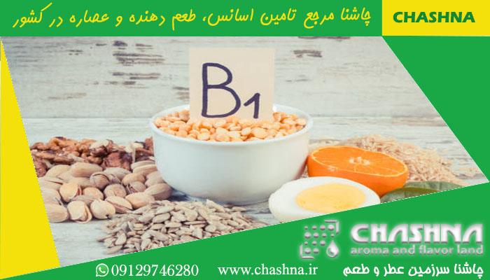 خرید ویتامین B1