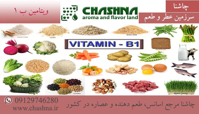 خرید ویتامینB1