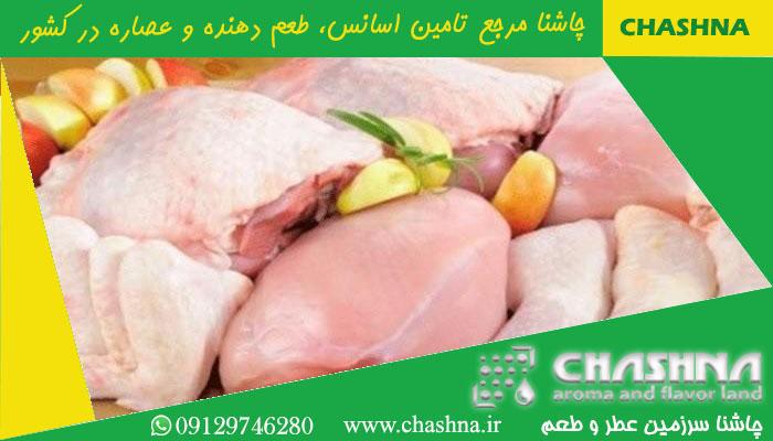 نمایندگی فروش عمده طعم دهنده مرغ